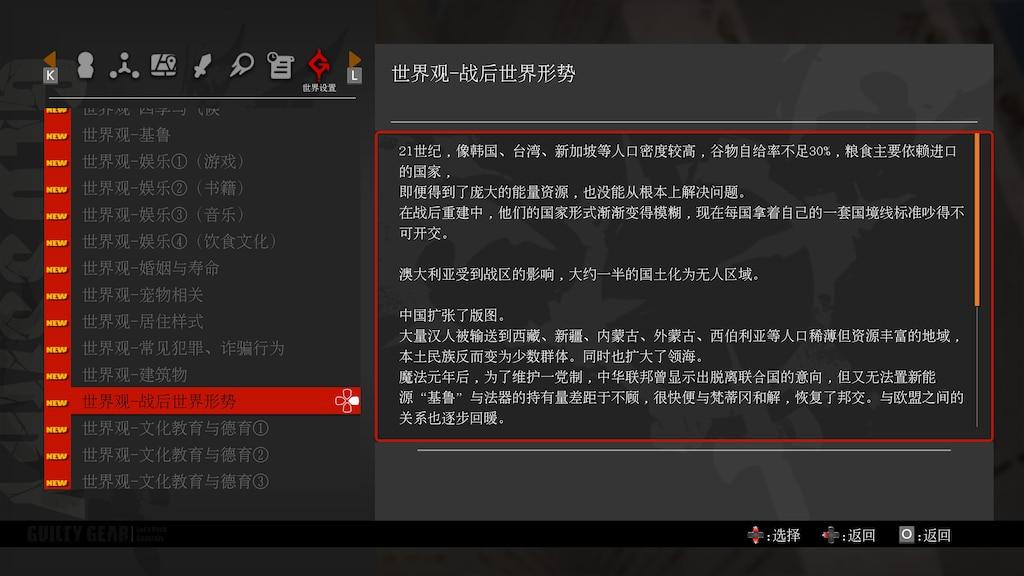 被指控「辱華」文本,當中指台灣是「國家」,更有提及中國將市民送到西藏、新疆、內蒙古等地區。