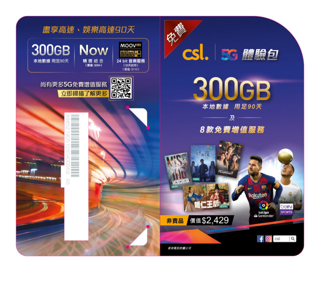 這張 csl/1O1O 5G 300GB 本地流動數據卡 90 日合共 300GB (每 30 日 100GB ) 5G 流動數據,並且可體驗多項 5G 視聽娛樂服務。