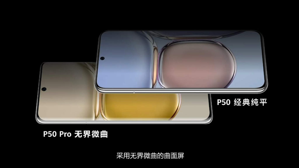 HUAWEI P50 Pro 屬於「無界微曲」曲面屏幕、支援 120Hz 更新率;HUAWEI P50 則為平面屏幕與支援 90Hz 更新率。