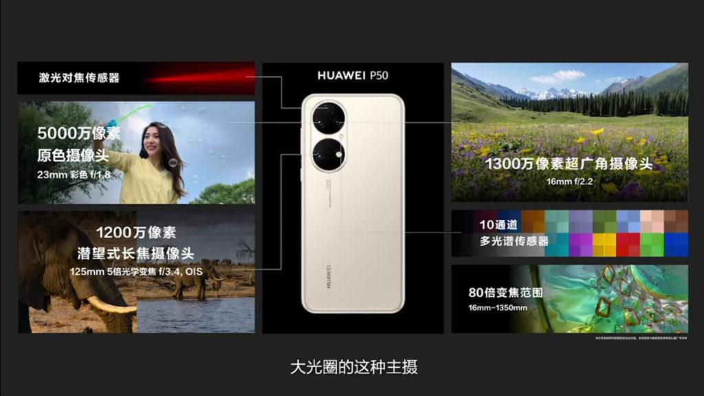 HUAWEI P50 具備50MP 原色鏡頭、13MP 超廣角鏡及 12MP、5倍潛望式 OIS 長焦鏡。