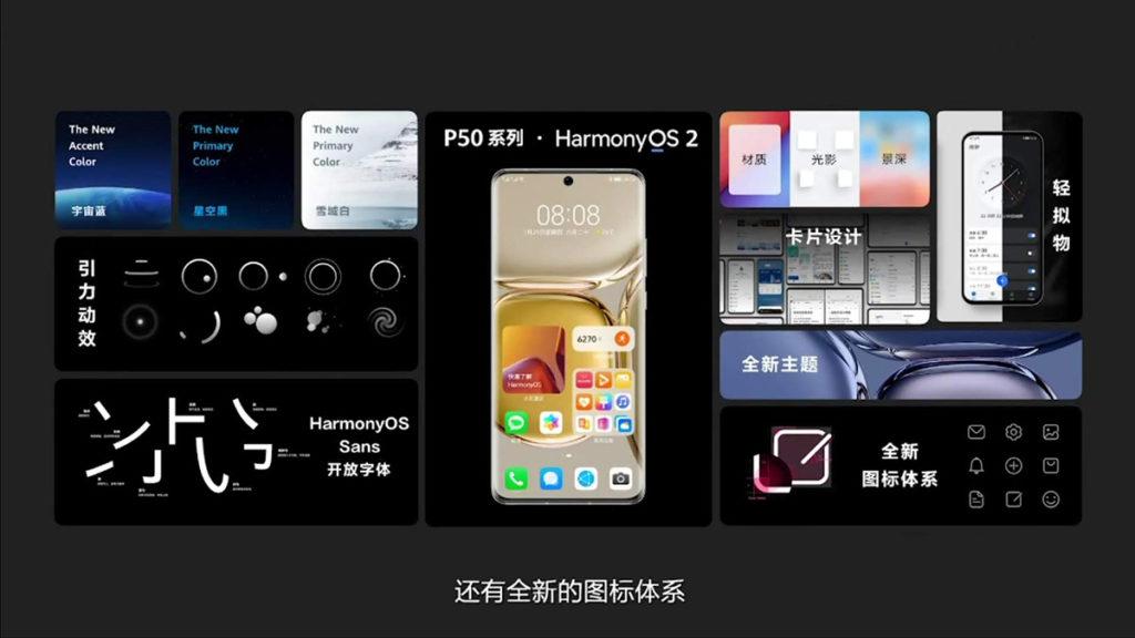 HUAWEI P50 系列將運行 HarmonyOS 2系統。