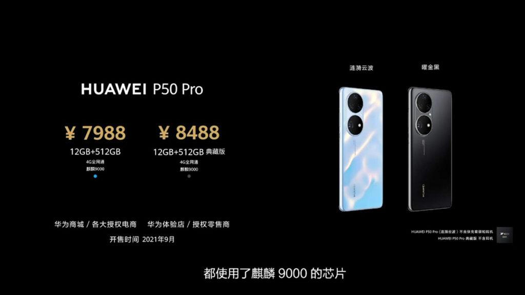 HUAWEI P50 Pro 漣漪雲波與典藏版售價及發售日資訊。