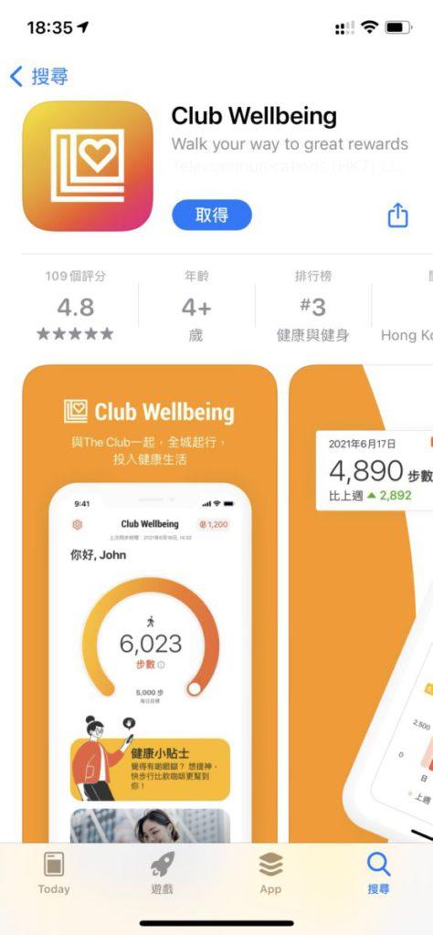1. 首先到 App Store 或 Google Play Store 下載《 Club Wellbeing App 》