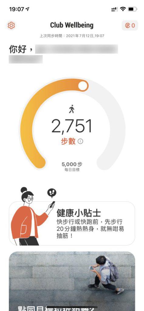 4. 記得每日開啟《 Club Wellbeing App 》同步資料賺取積分。