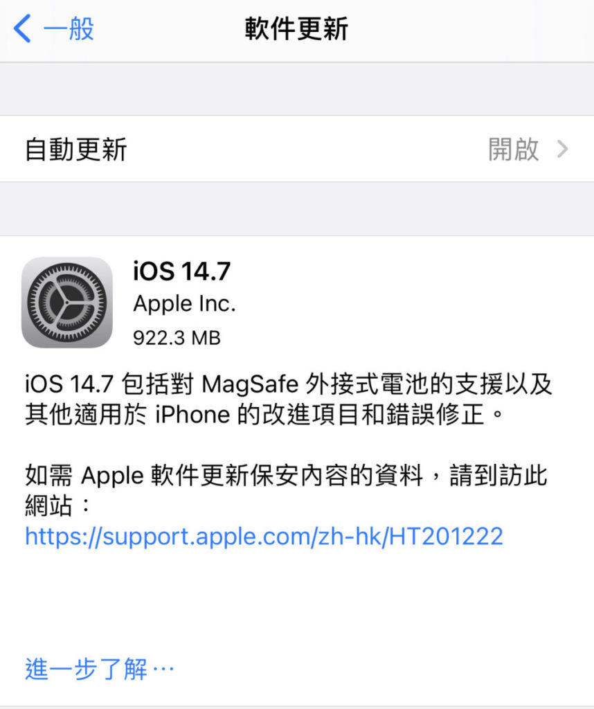 Apple 昨日發佈 iOS 14.7 。未知能否抵禦 Pegasus 的入侵。