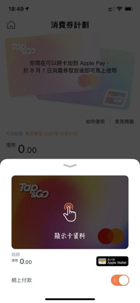 兩張虛擬卡都有個「網上付款」開關,以提高保安。不過在加卡到手機銀包之前就需要暫時開啟這個功能。