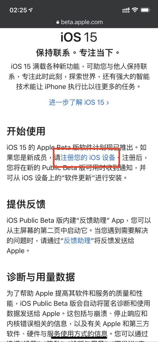 4. 在「開始使用」一節按「註冊您的 iOS 設備」連結;