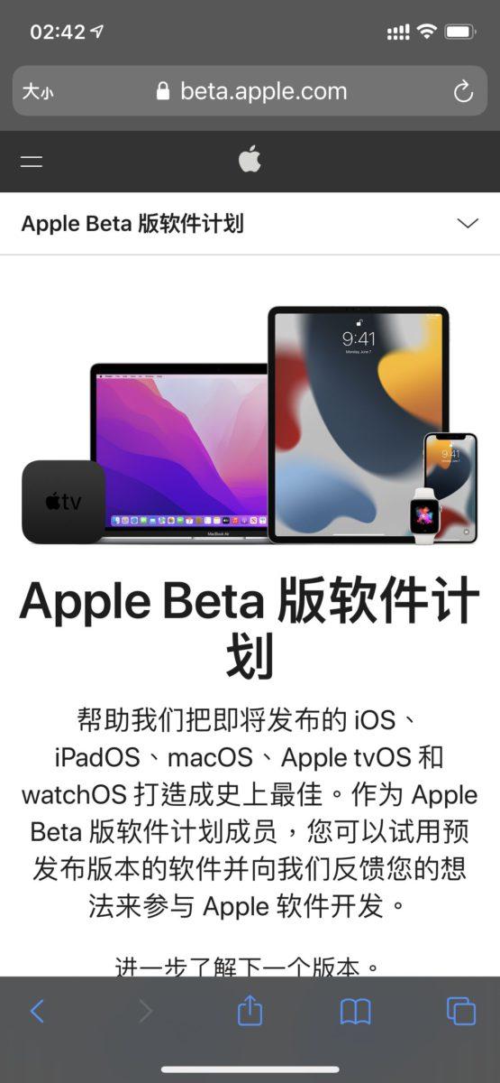 以 iPhone 的 Safari 到這裡(https://apple.co/3x9XITt) ,按「登入」;