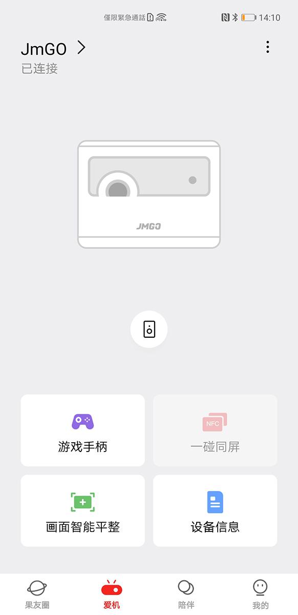 JMGO O1 可與手機 App 連動更改不同設定,未來會有國際版專屬程式推出。
