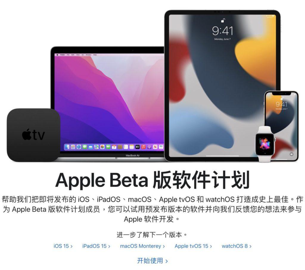 各款 Apple OS 同時展開公測。