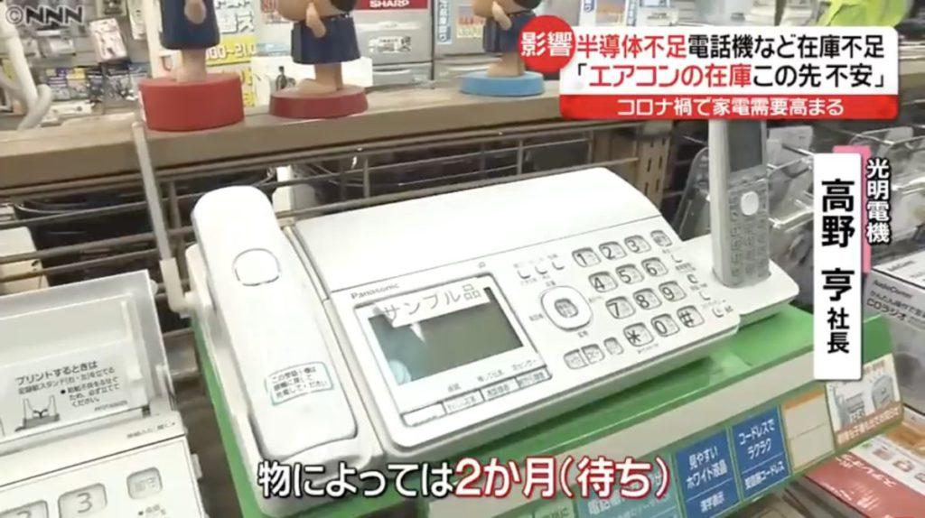 部分品牌的電話機現在訂貨要等兩個月。