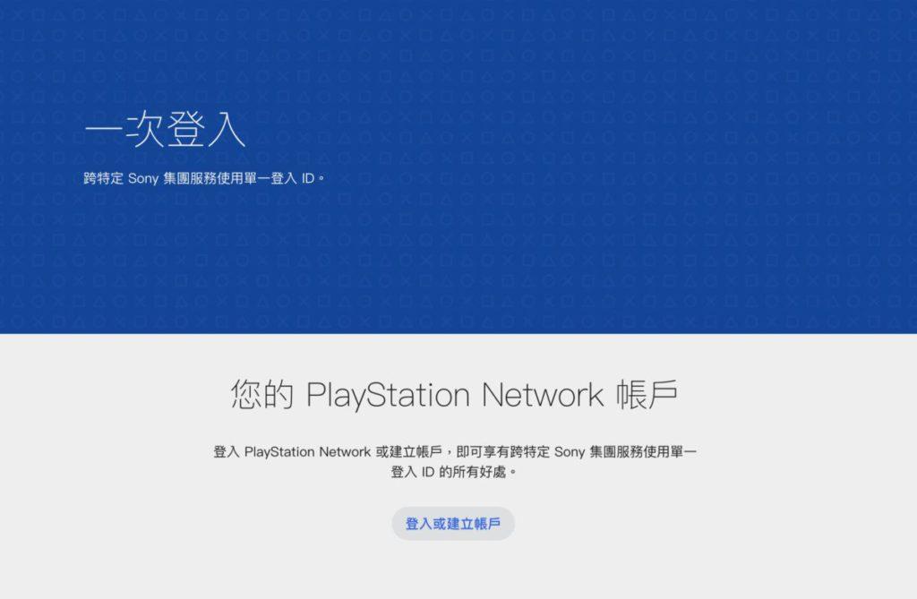現時香港的 PSN 帳戶也可以連結 MySonyID 。