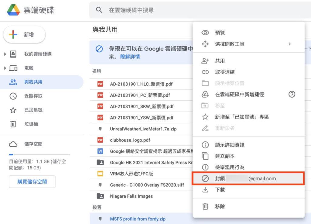 在 Google Drive 「與我共享」裡找到要封鎖的人共享的檔案右擊,就會見到「封鎖 <電郵地址>」的選項。