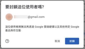 確認封鎖之後,連 Google Photo 的相片、 Maps 的位置和地圖,與及 Chat 對話等 Google 功能對方也不能共享或存取。