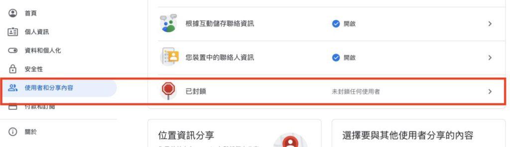 在「 Google 帳戶>使用者和分享內容>已封鎖」介面可以解除封鎖。