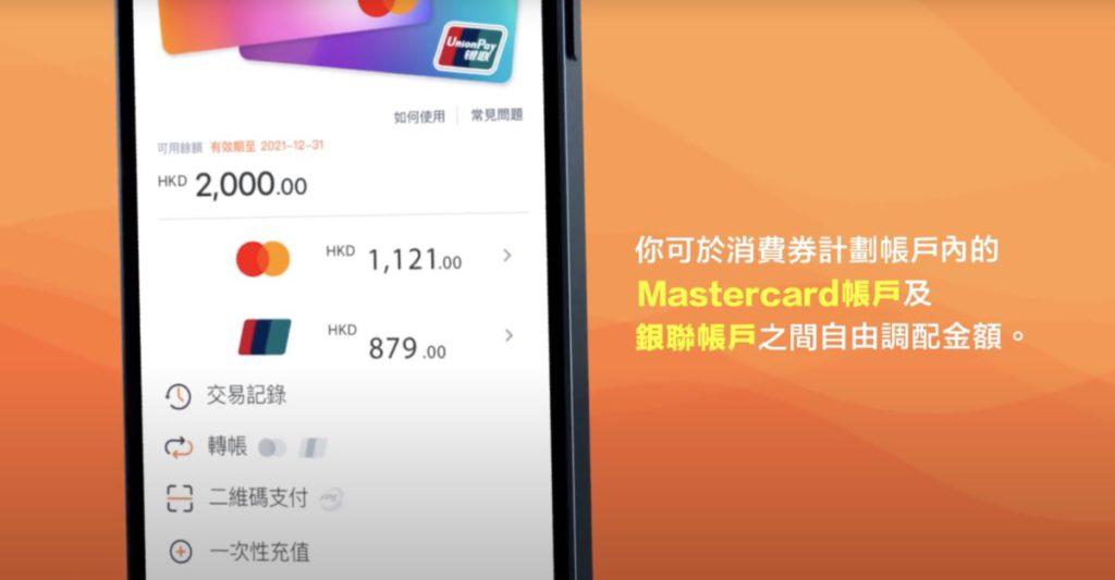 銀聯消費券虛擬卡需要手動輸入卡資料來加卡,比較麻煩。