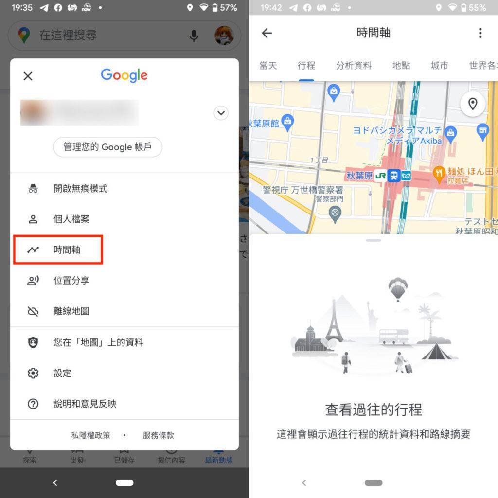 Android 版用戶如果開啟了位置紀錄,頭像選單裡就會多了時間軸一項,分析你的過去旅程,讓你策劃未來行程。