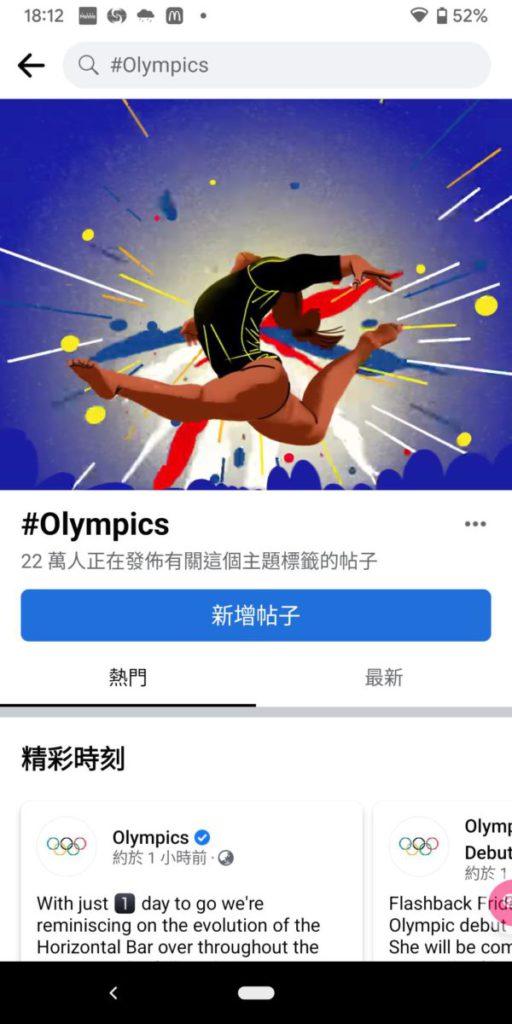 #Olympic 主題標籤