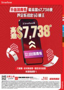SmarTone「升值消費券」5G 上台優惠
