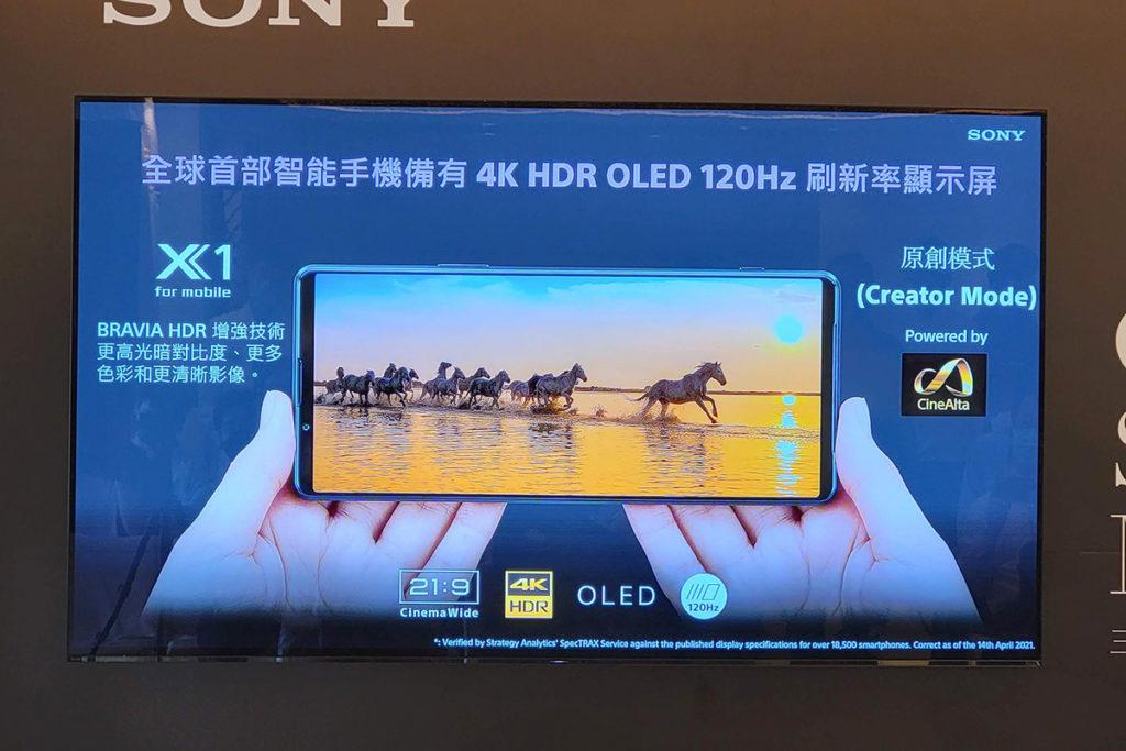 6.5 吋 21:9 比例的 OLED 屏幕除 4K 解像度之外,更達 120Hz 更新率,為世界初具備 4K 120Hz 屏幕的手機。