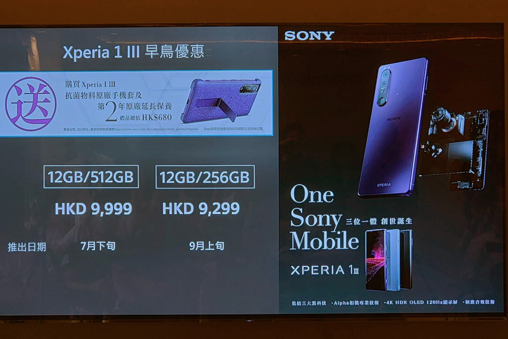Sony XPERIA 1 III 有入手早鳥優惠,即日起至 2021 年 9 月 30 日入手,將可獲與機身相同顏色抗菌物料原廠手機套 XQZ-CBBC乙個 (價值$290),及額外本地第二年延長保養 (價值$390)。