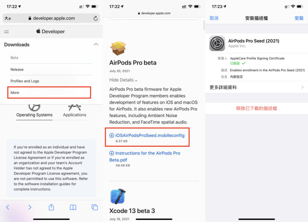 先用 iPhone 到 Apple 開發者網站下載 AirPods Pro 測試版的描述檔。