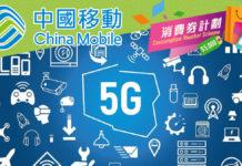 CMHK 推出「 5G 消費券」優惠