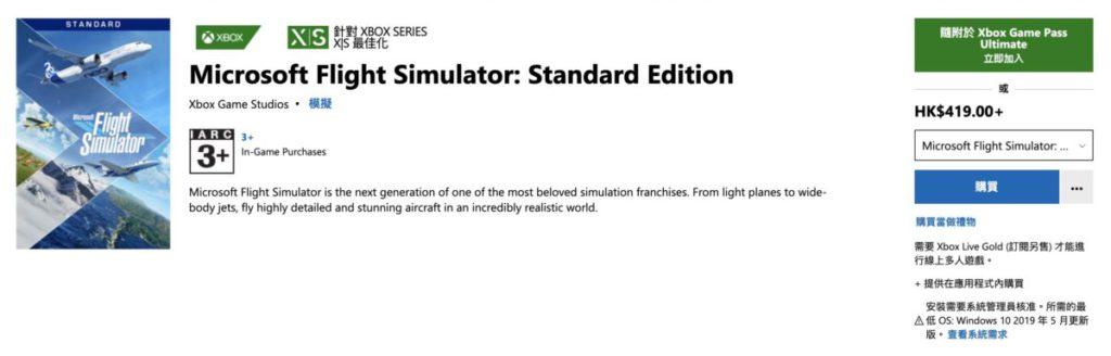 訂閱 Xbox Game Pass Ultimate 即可下載 Standard 版來遊玩,對一般玩家來說已經足夠玩好幾年。