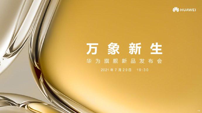 HUAWEI 於官方微博發文,以「春生夏長,萬千氣象」為題,宣布 7 月 29 日舉行旗艦新品發布會。