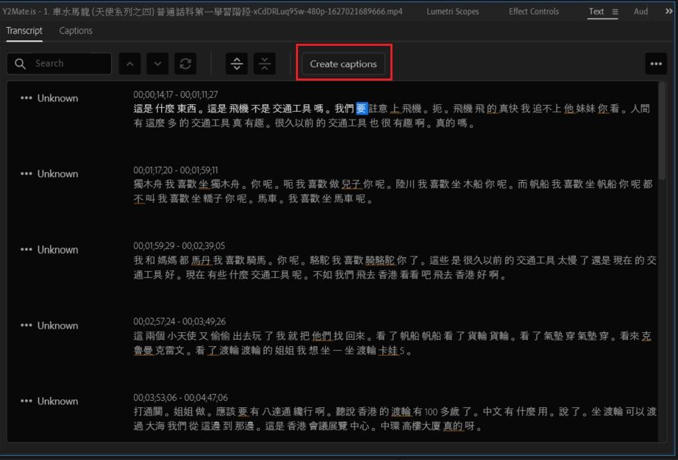成功轉換後,用戶需要按下「 Create captions 」,影片上才會有字幕出現。