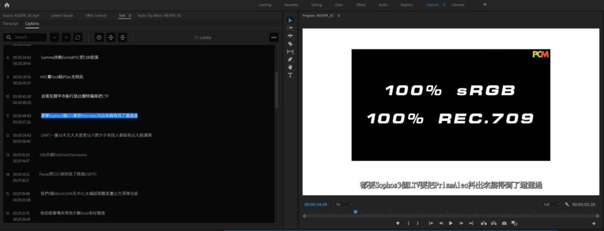 把廣東話影片轉換後,字幕與原本的是完全不同。