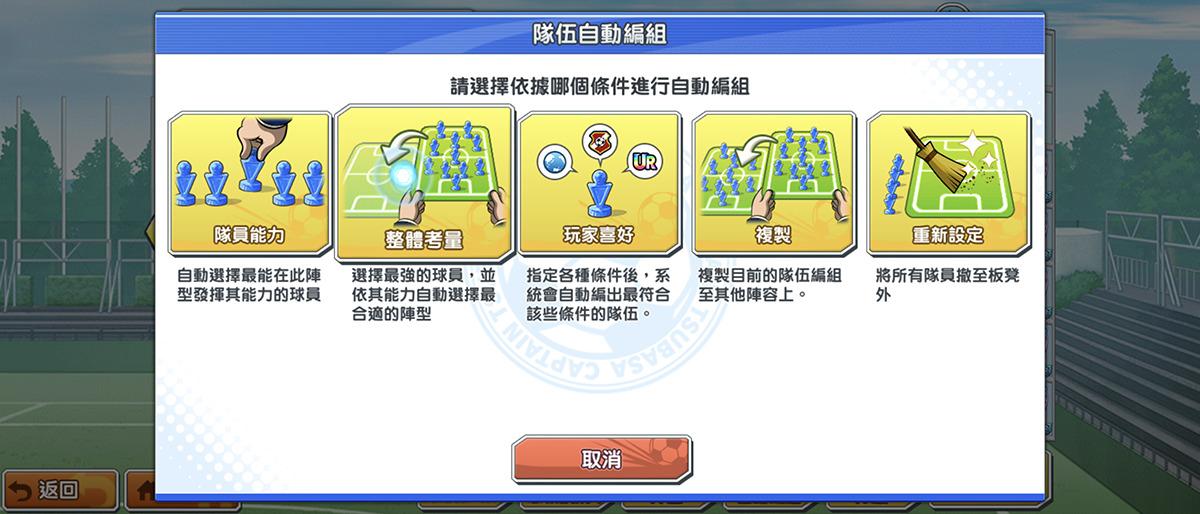 這時只要點選「自動編組」再選「整體考量」,便能由系統組成最高戰力的隊伍。