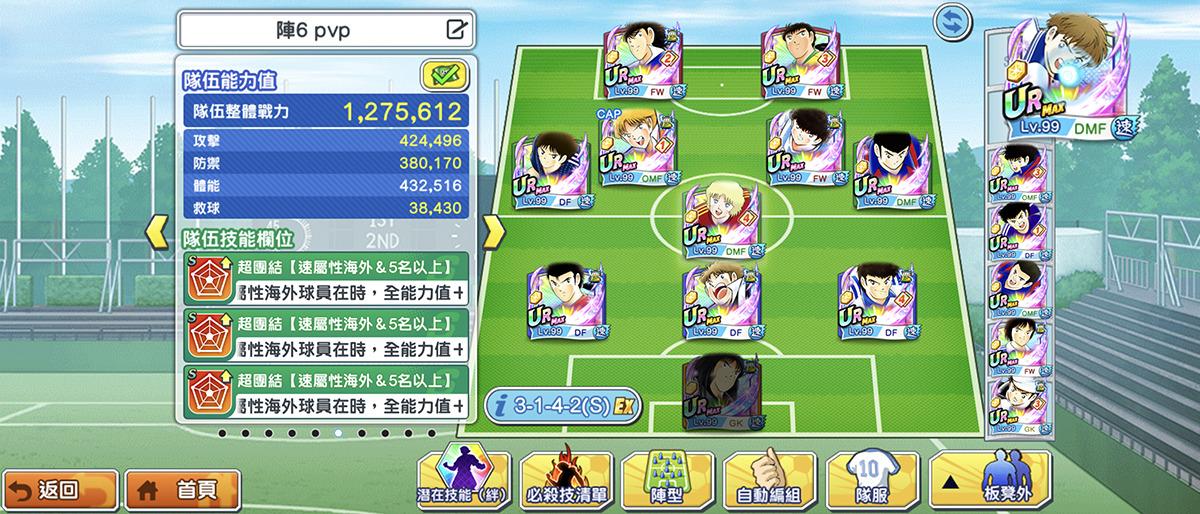 玩家又可於「板凳外」自行加入 2 位球員亦可。