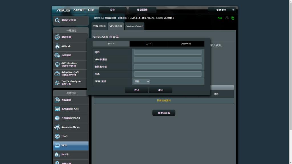 除了VPN Server,亦有VPN Client功能,方便一次過將全屋裝置「翻牆」。