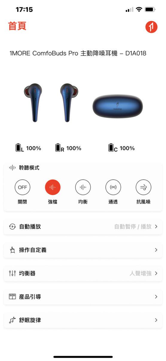 透過《1More Music》app 就能選擇耳機降噪級別及設定操作,今次更加入均衡器及舒眠旋律模式。