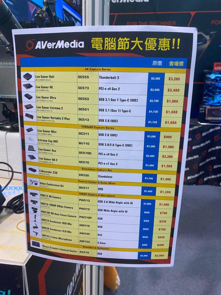 AVermedia 產品電腦節報價
