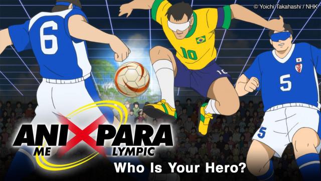 《 Animation x Paralympic:誰是你的英雄?》請來一眾日本動漫創作人以至動漫運動名作角色來介紹殘奧運動項目。