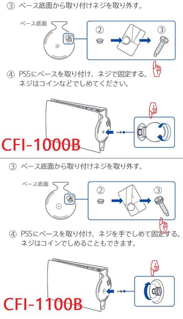 數位版說明書上的底座螺絲亦加入了鋸齒邊(下)。