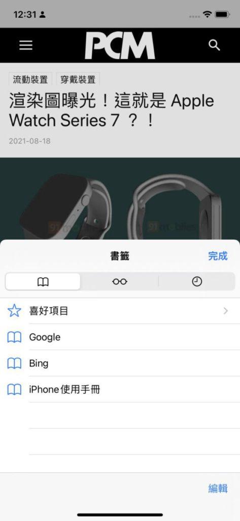 書籤和瀏覽紀錄介面都從畫面下方彈出,較不佔位。