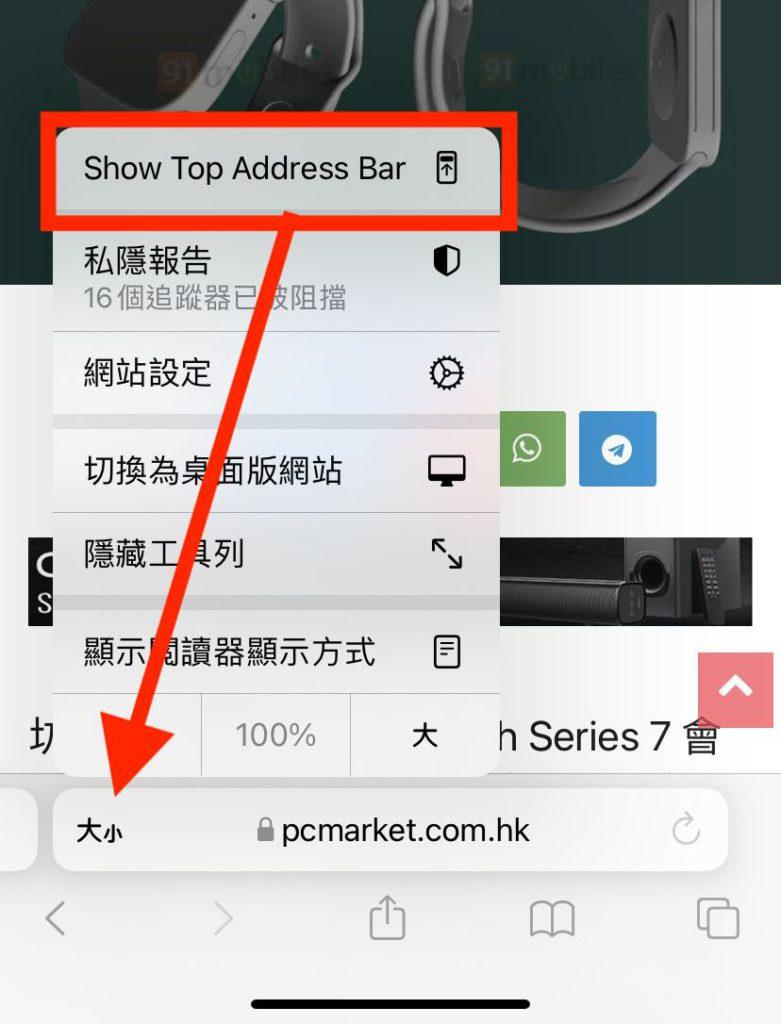 只要按地址列左邊「 aA 」圖示就可以快速切換地址列位置。