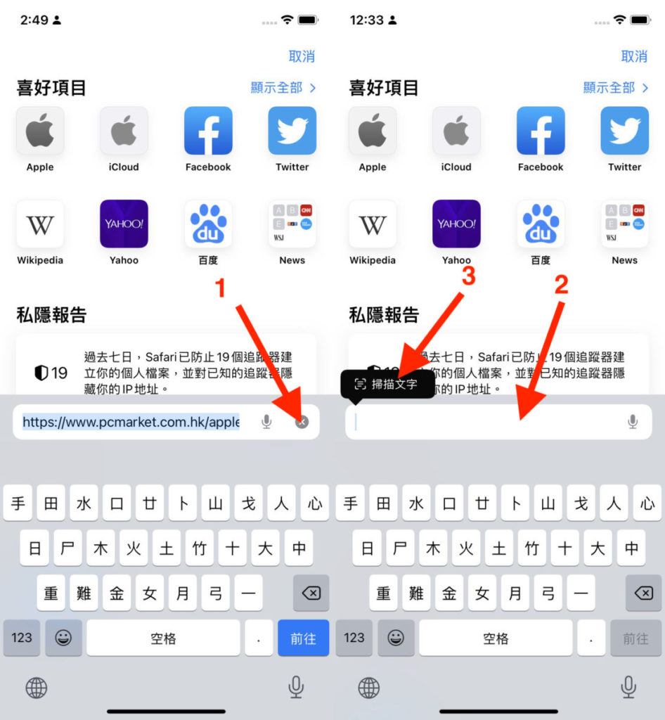 Step 1. 先在地址列按右邊的 ✕ 清除內容 (1) ,然後再按一次地址列 (2) ,就會顯現「掃描文字」的按鈕 (3) 。
