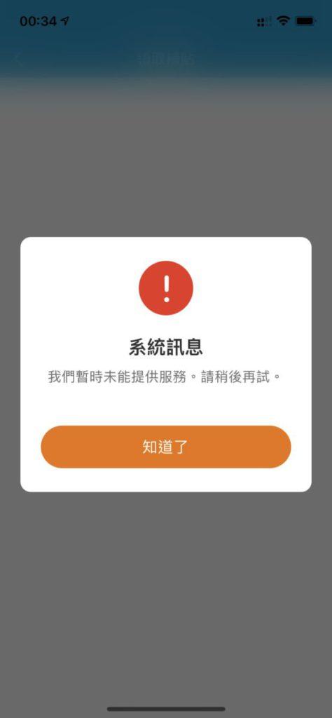 Tap & Go 在 8 月 1 日凌晨派發消費券時,亦出現過未能提供服務畫面。