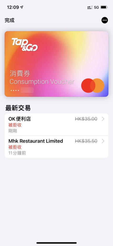 Apple Pay 交易紀錄顯示交易被拒。