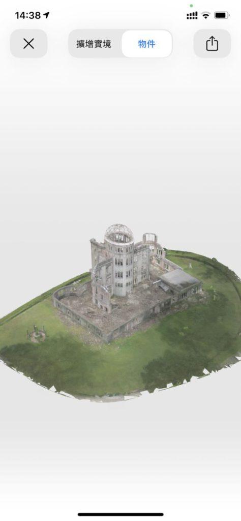原爆圓頂館 3D 模型以 10,000 張照片合成而成,可以放大 10 倍來觀看。