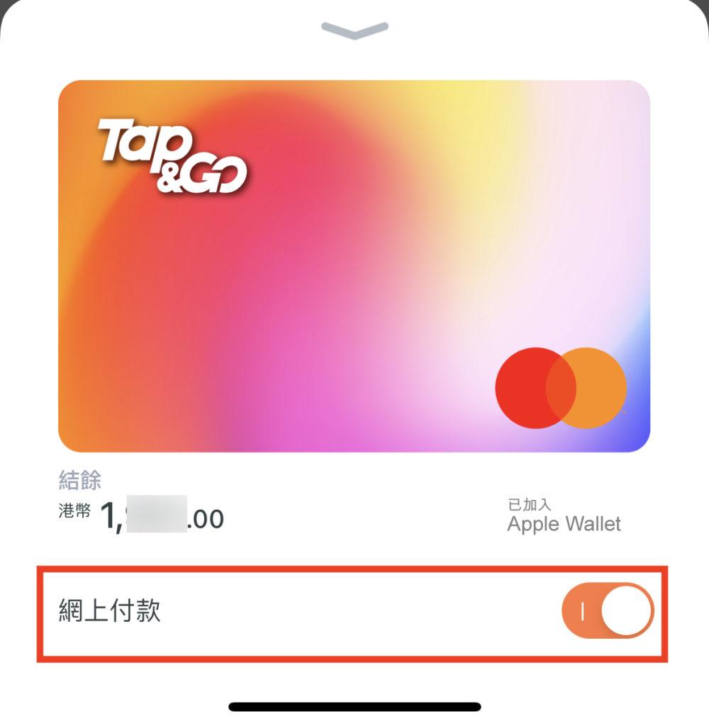 無論加卡到手機、 Apple Watch 以至嘟機付款,都需要開啟「網上付款」功能。