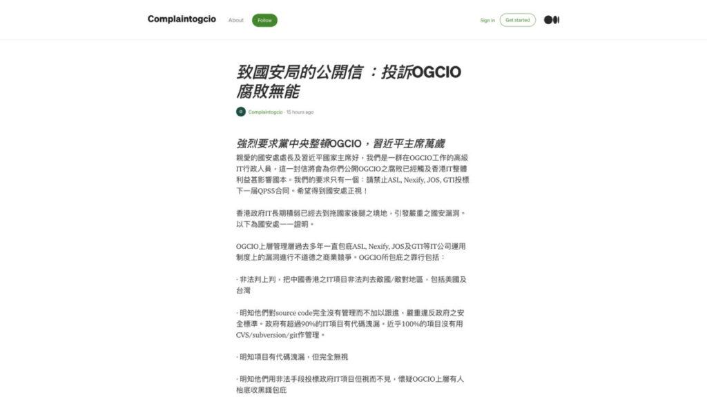 以「一群在 OGCIO 工作的高級 IT 行政人員」所發的公開信指控的截圖,惟目前帳戶已刪除。