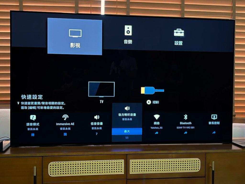 配合 Sony 電視使用,除了中置聲道可以跟電視機結合使用加強效果外, HT-A9 的操作也會結合到電視的操作介面中,使用電視的遙控器也可以操作大約 90% 功能。