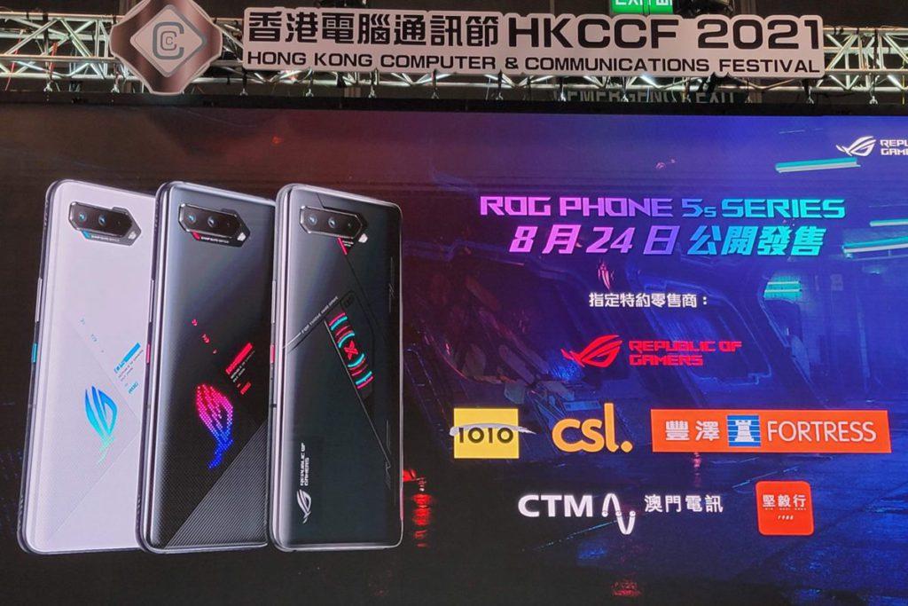 ROG Phone 5s 8 月 24 日於 ASUS Store、ROG Pro Shop、豐澤、1O1O、csl、澳門電訊及堅毅行(澳門)公開發售。