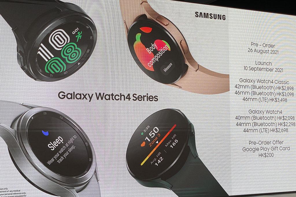 Galaxy Watch 3 Classic 定價 $3,098 (46mm bluetooth) 、$3,498 (46mm LTE) 及 $2,898 (42mm bluetooth)、Galaxy Watch 4 則定價 $2,298 (44mm bluetooth) 、$2,698 (44mm LTE) 及 $2,098 (40mm bluetooth),預定的話會送 $200 Google Play Gift Card。