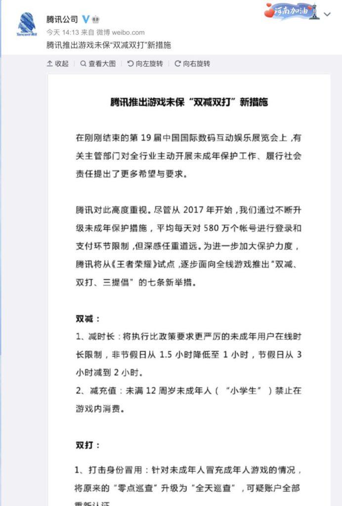 騰訊在微博發出公告,推出「雙減雙打」新措施。
